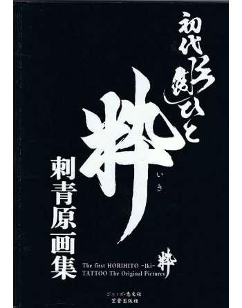 First Horihito