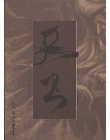 Tianzuntang